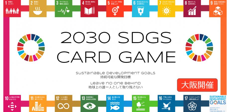 【大阪開催】2030SDGsカードゲームワークショップ ~ブロックチェーンで達成方法を見つけ、マンダラチャートで行動を具現化しよう~