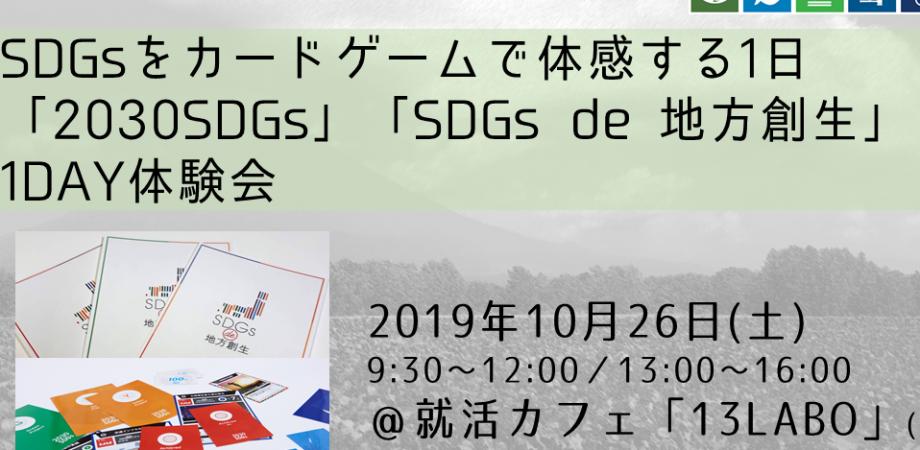 【10月北海道】10/26カードゲームワークショップ「2030SDGs」「SDGs de 地方創生」1DAY体験会