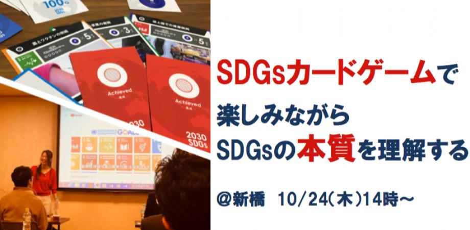 """10/24(木)カードゲームで楽しみながらSDGsの""""本質""""を理解する"""