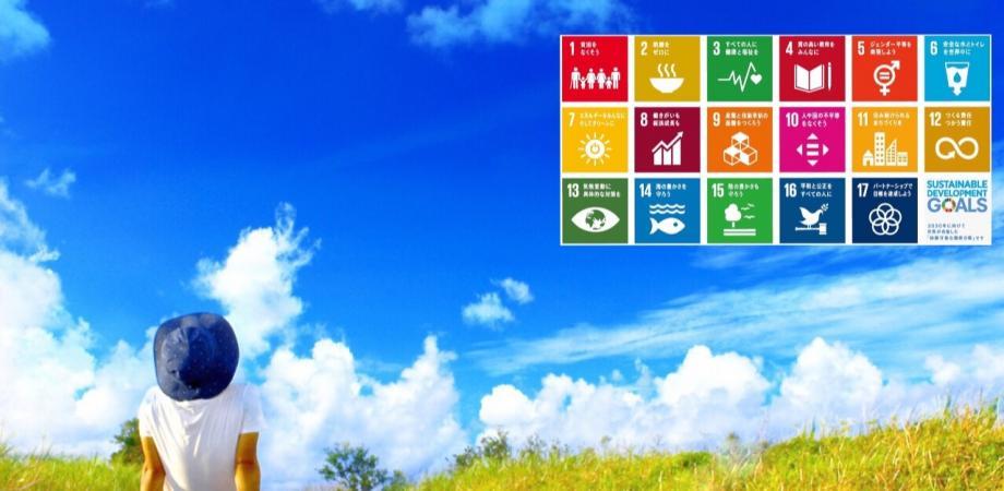持続可能な未来のためにじっくり向き合う ~2030SDGs~カードゲーム体験会 & 対話会 inなんば
