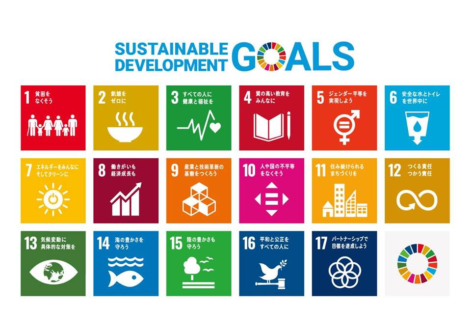 2030SDGsゲームワークショップ〜新たな社会を創る仲間の集い〜