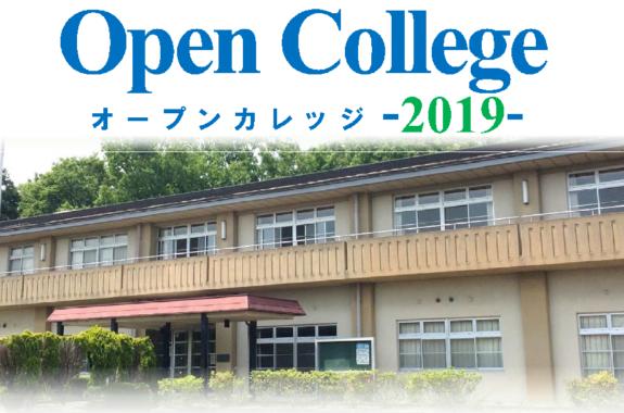 南足柄みらい創りカレッジ〜オープンカレッジ〜