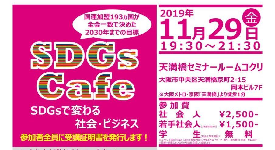 2019/11/29「SDGs Cafe」