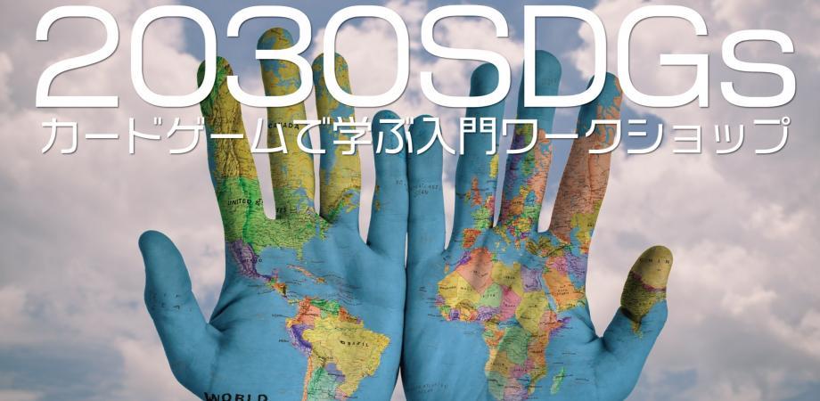 【大阪】カードゲームで学ぶSDGs 2030年への時間を体験しよう~2030SDGs~