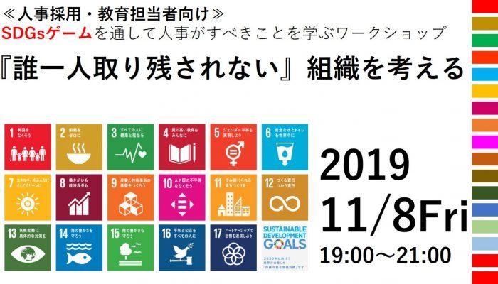 SDGsゲームを通して人事がすべきことを学ぶワークショップ 『誰一人取り残されない』組織を考える 11月8日(金)