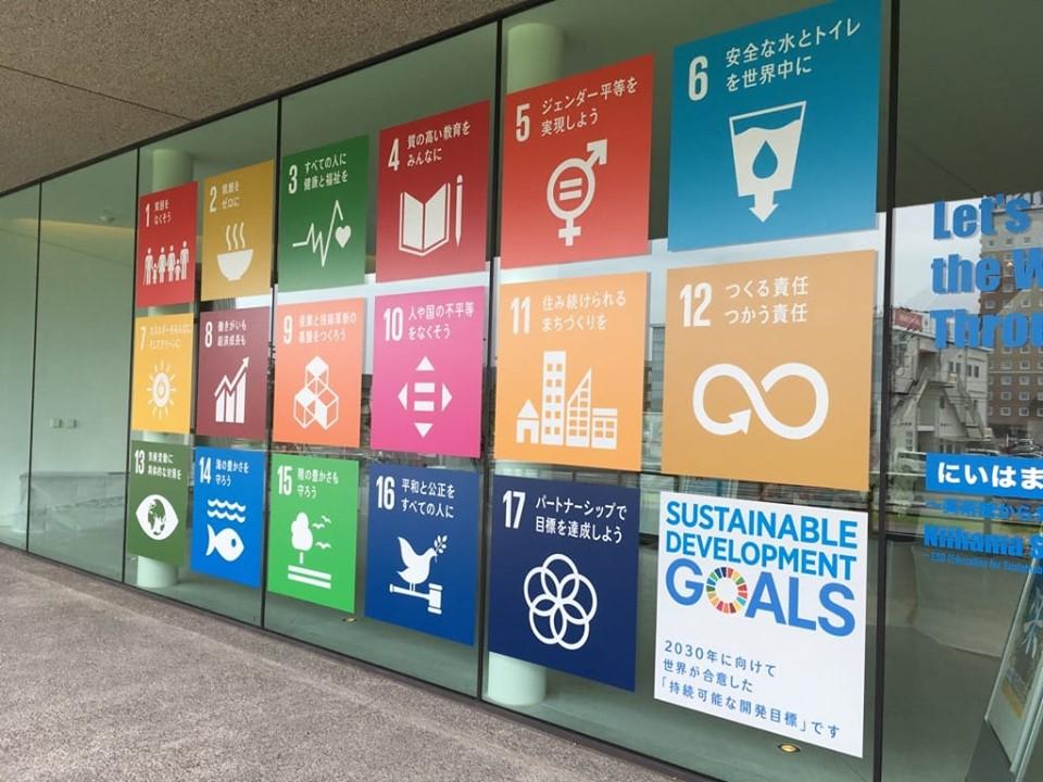 2030SDGsカードゲームで、SDGs を学ぼう! 〜あなたから世界につながる道探し〜