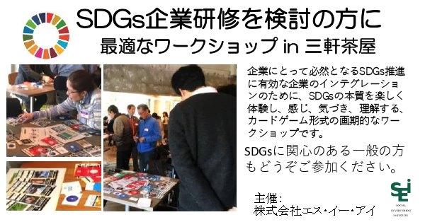 SDGs企業研修を検討の方に最適なワークショップを開催!SDGsに関心のある一般の方もどうぞ参加下さい。