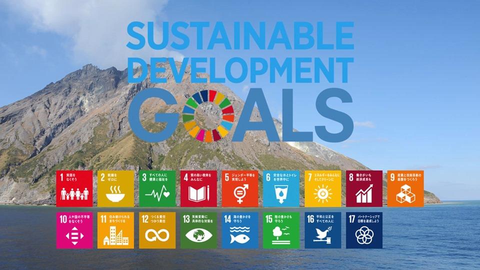 SDGsを通じて考える、自分と地域と地球の繋がり