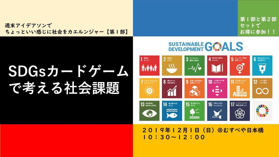 SDGsカードゲームで考える社会課題(週末アイデアソンでちょっといい感じに社会をカエルンジャー【第1部】)