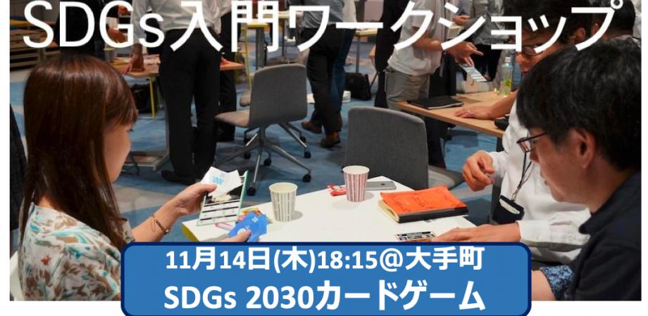 【11月開催】SDGs入門ワークショップ(SDGs2030カードゲーム)