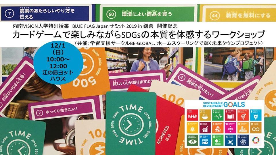 湘南VISION大学特別授業「カードゲームで楽しみながらSDGsの本質を体感するワークショップ」
