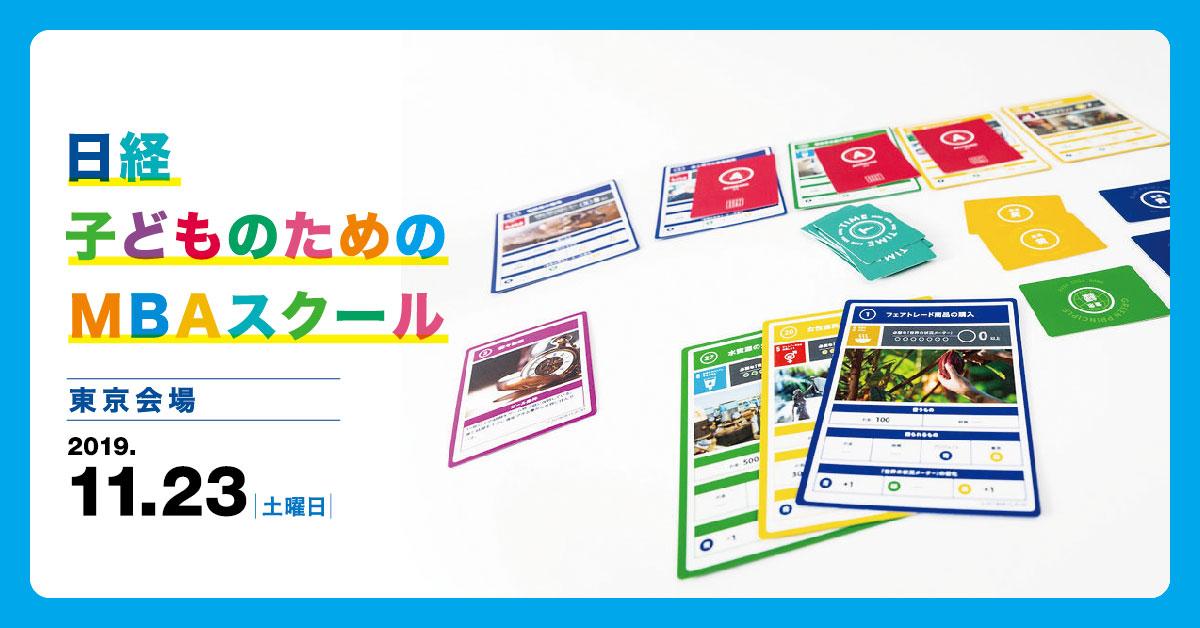 【東京会場】日経子どものためのMBAスクール~経済のしくみを学んで、私たちの未来を考えよう~