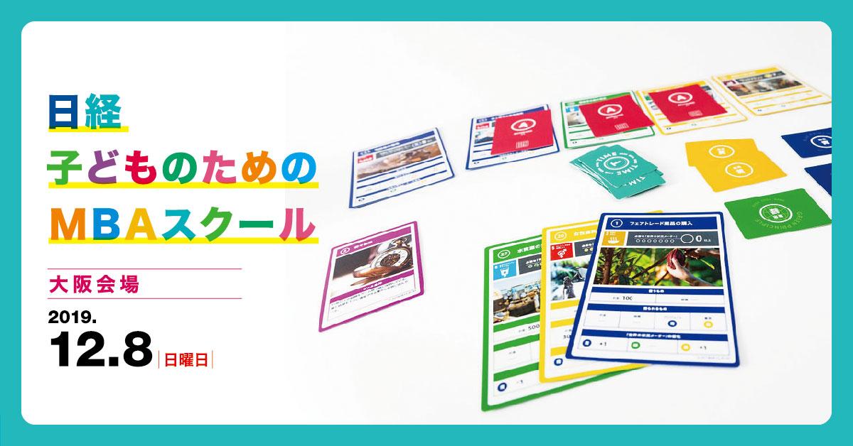 【大阪会場】日経子どものためのMBAスクール~経済のしくみを学んで、私たちの未来を考えよう~