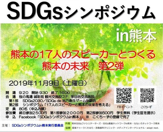 SDGsシンポジウムin熊本