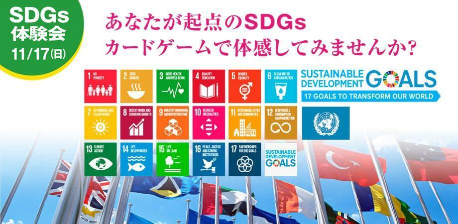 2030SDGs 体験会