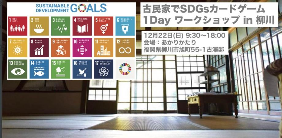 【SDGsを具体的なアクションにつなげよう!】古民家でSDGsカードゲーム 1Day ワークショップ in 柳川