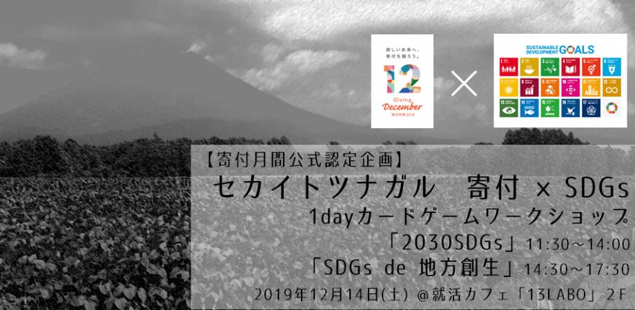 【12月北海道】<寄付月間公式認定企画>12/14カードゲームワークショップ「2030SDGs」「SDGs de 地方創生」1DAYワークショップ