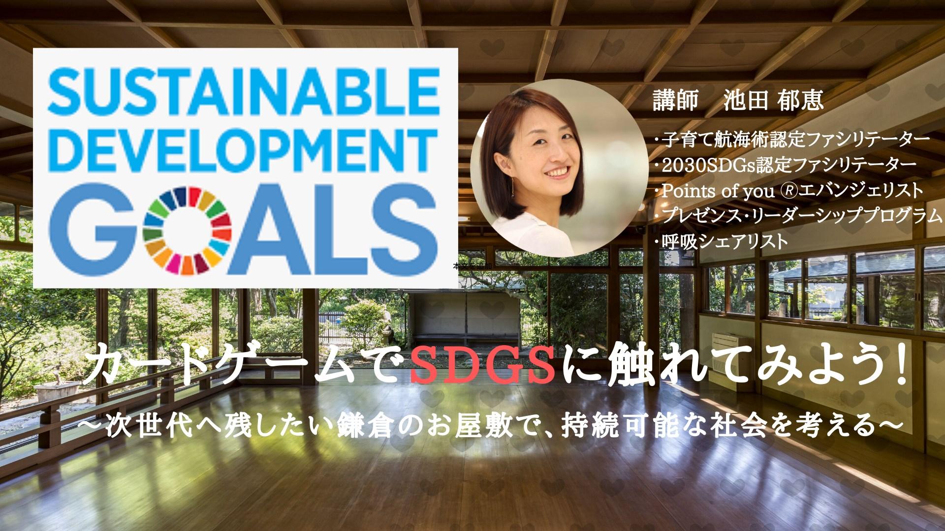 カードゲームでSDGsに触れてみよう!~次世代へ残したい鎌倉のお屋敷で、持続可能な社会を考える~