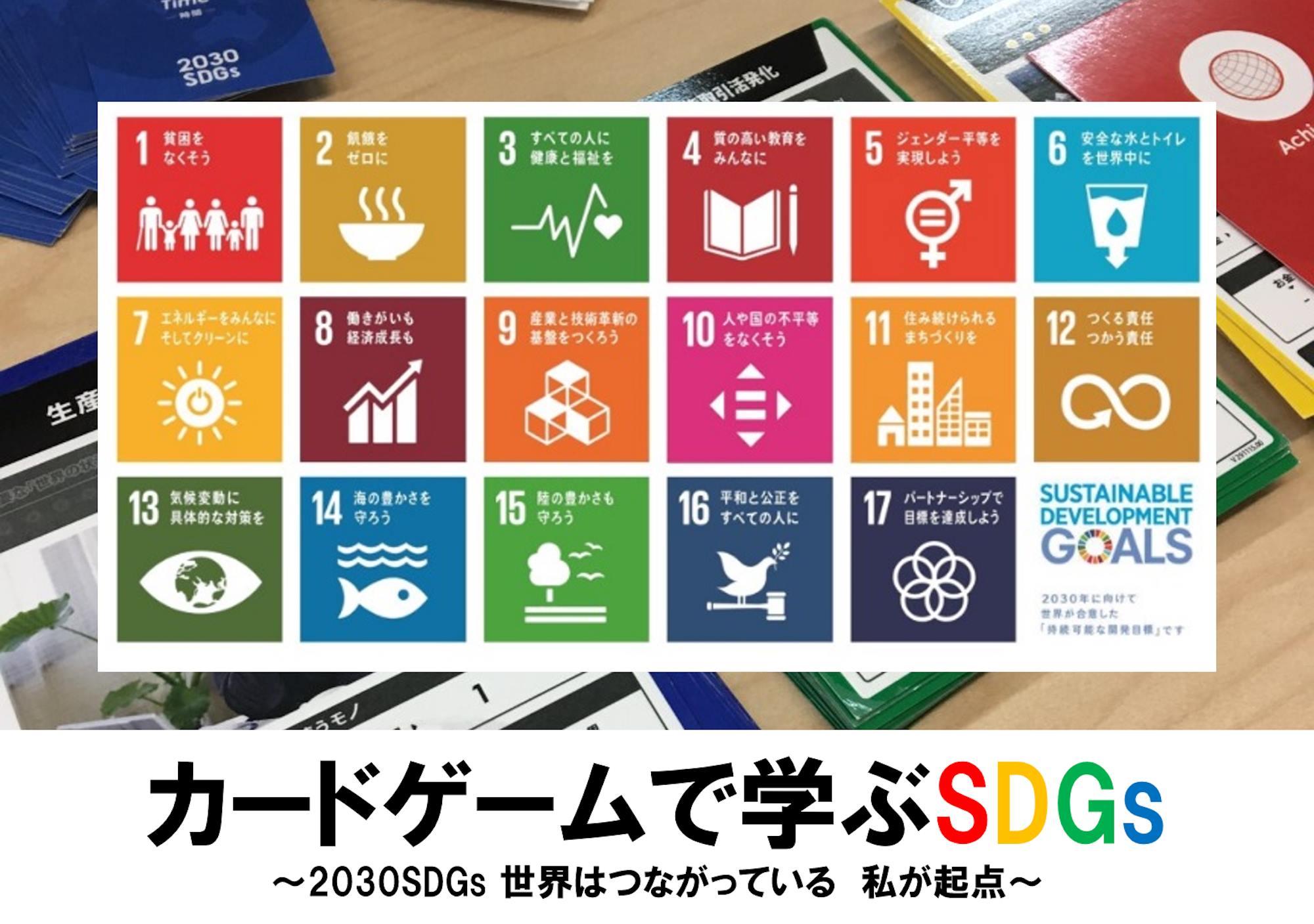 「2030SDGs」カードゲーム@名古屋体験会12/14(土)