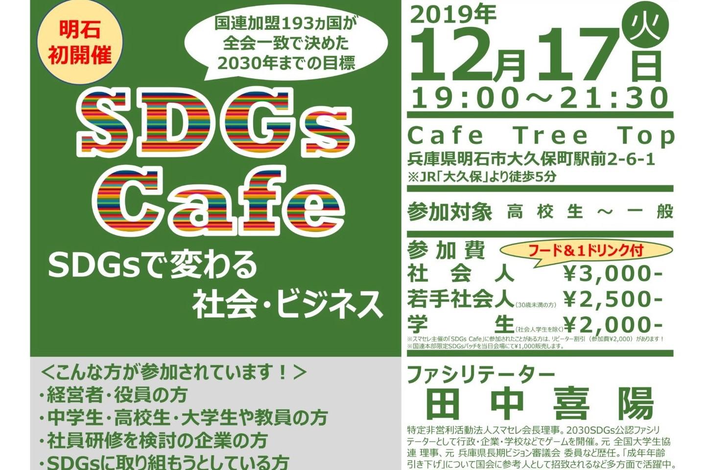 【明石開催】2019/12/17「SDGs Cafe」