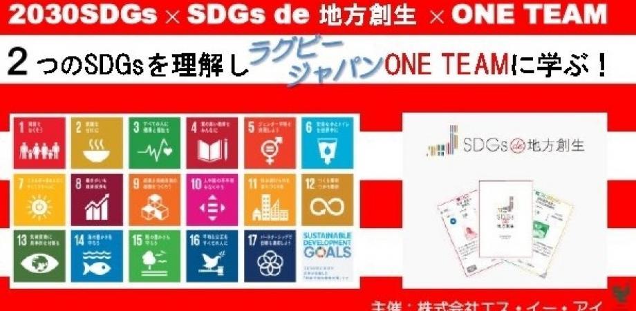 【開催中止】2030SDGs×SDGs de 地方創生×ONE TEAM