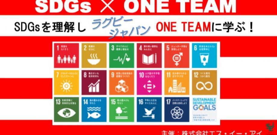 SDGs×ラグビー・ワンチームで持続的発達企業を築く研修を検討の方に!SDGsとラグビーに関心の一般の方もどうぞ参加下さい