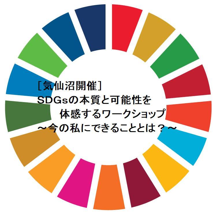 SDGsカードゲーム体験会 in 気仙沼