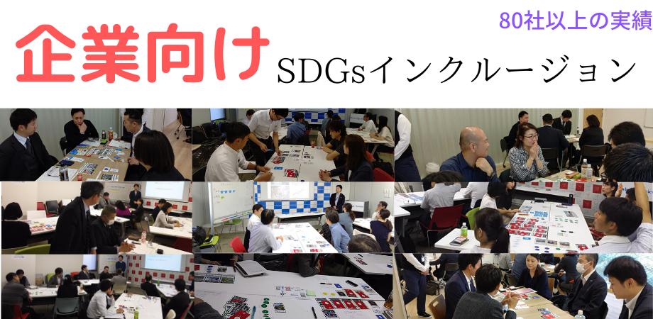 SDGsインクルージョン(企業向け)SDGsゲーム体験あり