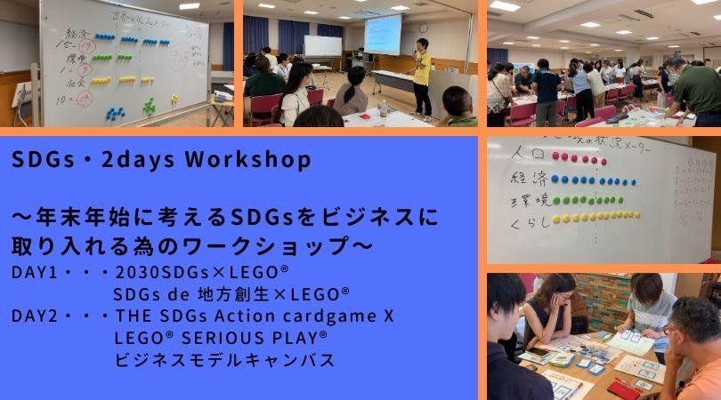 SDGs・2days Workshop~年末年始に考える2020年からSDGsをビジネスに取り入れる為のワークショップ~
