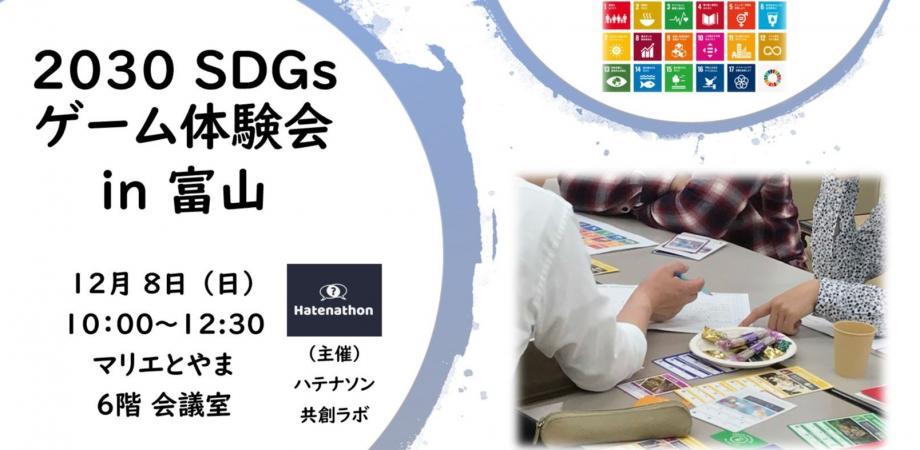2030 SDGs ゲーム体験会 in 富山 12月