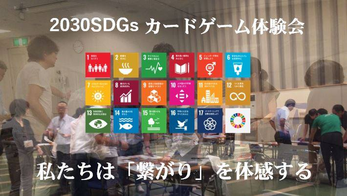 2020/2/19 水【岡山開催】2030 SDGsカードゲーム体験会~アクションしよう!SDGs~