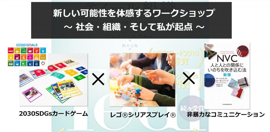 社会・組織・自分の新しい可能性を体感するワークショップ〜SDGsカードゲーム×レゴシリアスプレイ×NVC〜