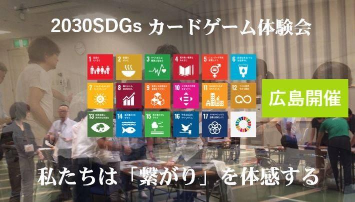 2020/3/8 日【広島開催】2030 SDGsカードゲーム体験会~SDGsの本質~