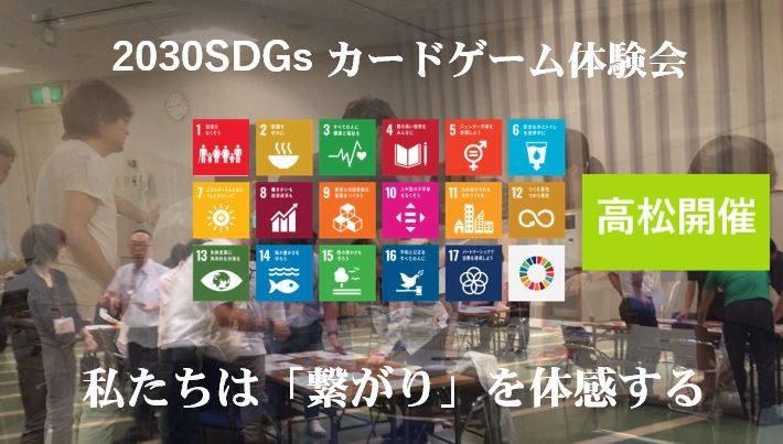 2020/4/25 土【高松開催】2030 SDGsカードゲーム体験会~SDGsの本質~