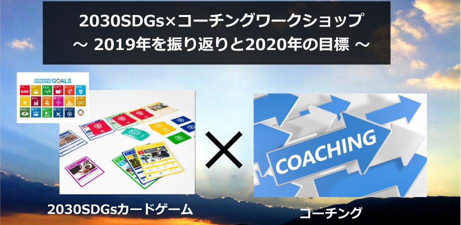 2030SDGs×コーチングワークショップ~2019年の振り返りと2020年の目標~