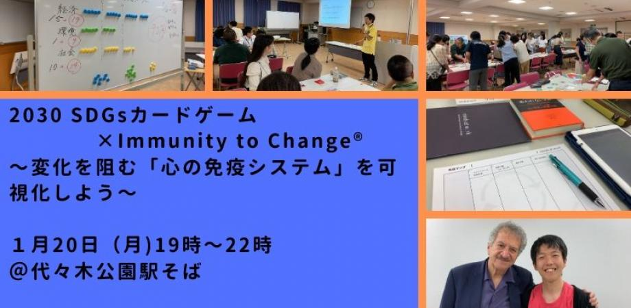 【1/20 代々木公園開催】2030 SDGsカードゲーム × Immunity to Change® 〜変化を阻む「心の免疫システム」を可視化しよう〜