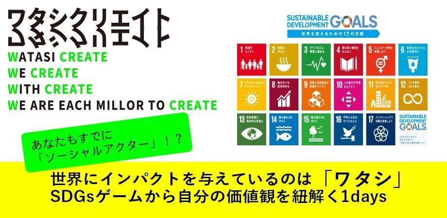 世界にインパクトを与えているのは「ワタシ」 SDGsゲームから自分の価値観を紐解く!!