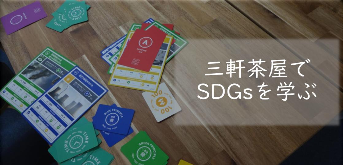 SDGsを体感してみませんか? (1月19日開催)