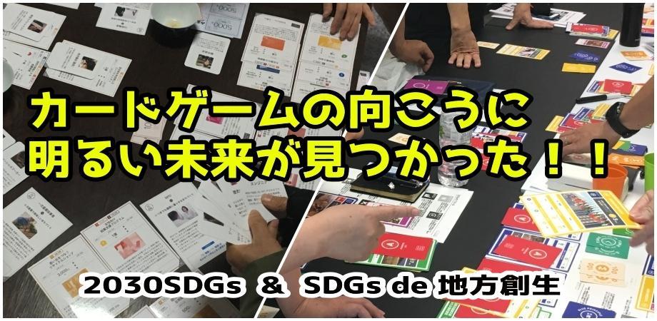 カードゲームの向こうに明るい未来が見つかった!2030SDGs & SDGs de 地方創生