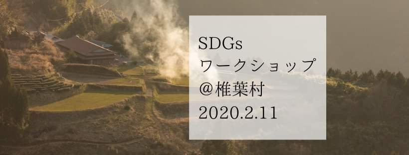 秘境で学ぶSDGs 2030SDGsカードゲーム体験ワークショップin 椎葉