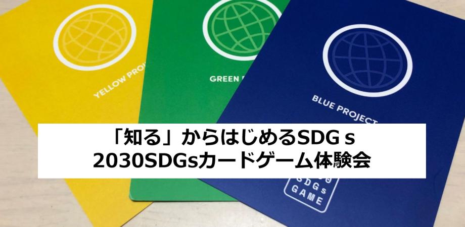 「知る」からはじめるSDGs 2030SDGsカードゲーム体験会
