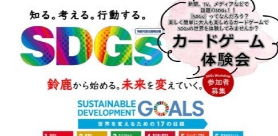 【2/28 鈴鹿開催】 2030SDGs ~カードゲームから学ぶSDGsの世界~