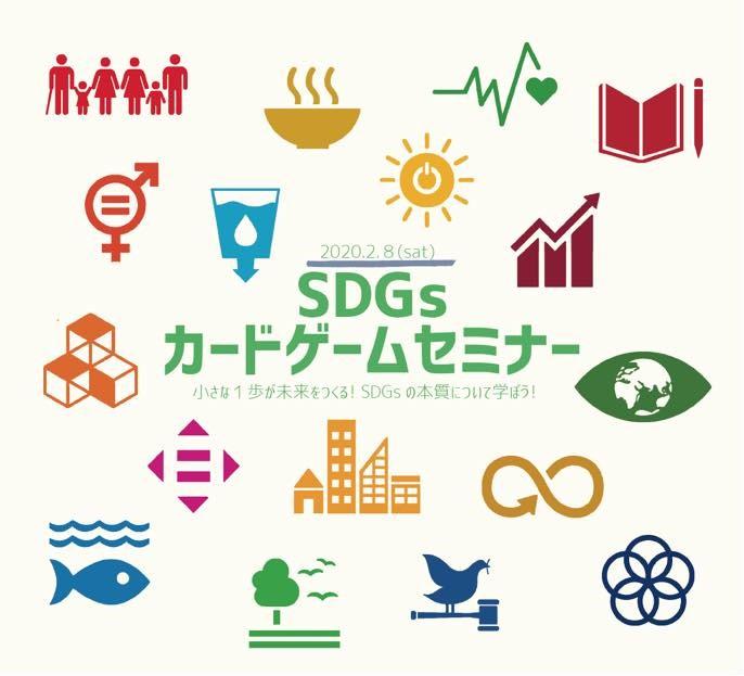 SDGsカードゲームセミナー 小さな1歩が未来をつくる!SDGsの本質について学ぼう!