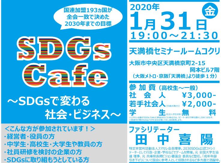 2020/1/31「SDGs Cafe」