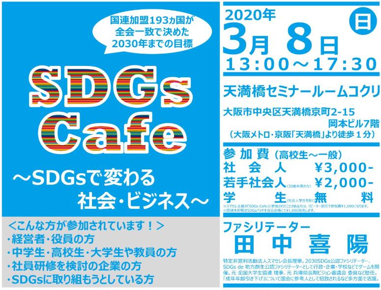 2020/3/8「SDGs Cafe」