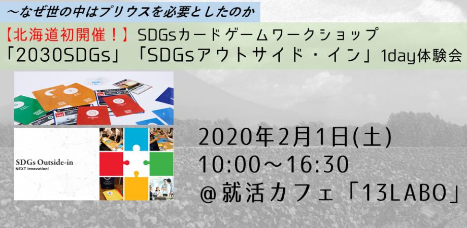 【北海道初開催!】2/1SDGsカードゲームワークショップ「2030SDGs」「SDGs アウトサイド・イン」1day体験会