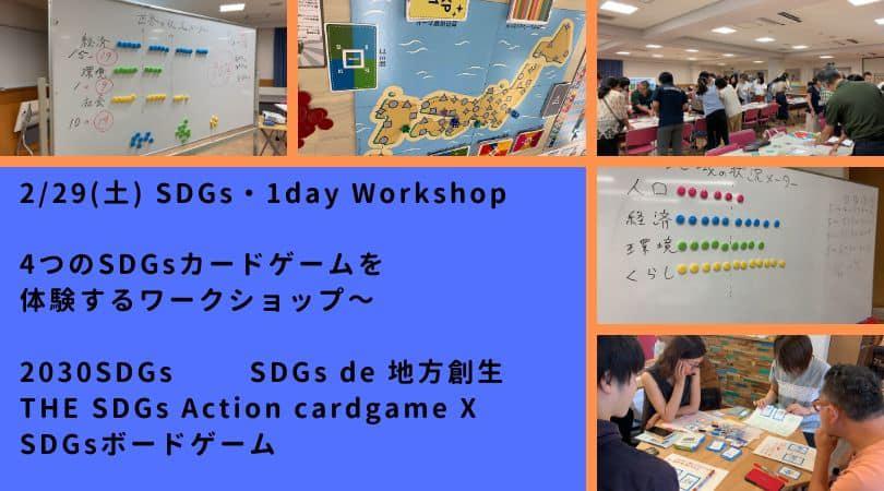 SDGs・1day Workshop~4つのSDGsカードゲームを体験するワークショップ~~2030SDGs×SDGs de 地方創生×THE SDGs Action cardgame「X(クロス)」×SDGsボードゲーム