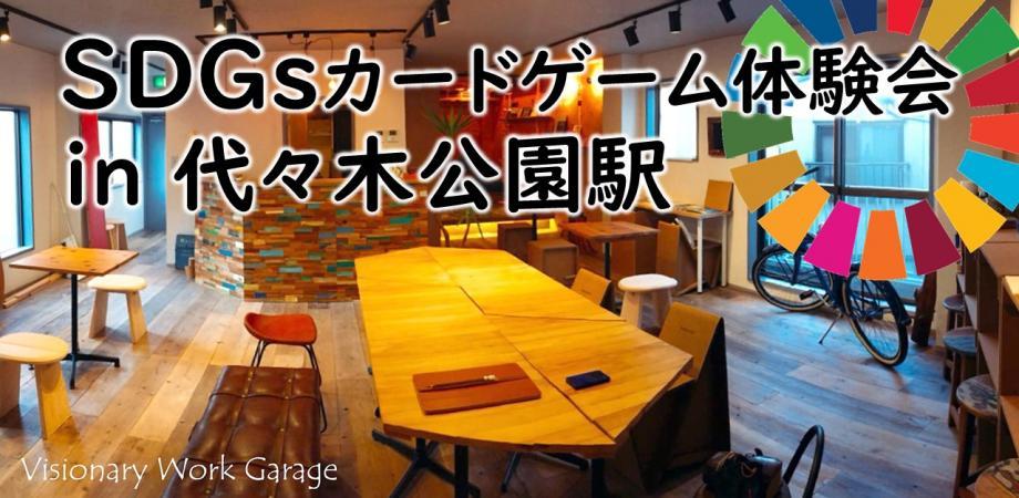 SDGsカードゲーム体験会 in 代々木公園駅