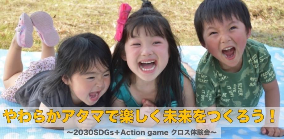 やわらかアタマで楽しく未来をつくろう!〜2030SDGs+Action game クロス体験会〜