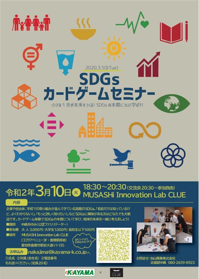 SDGsカードゲームセミナー